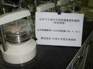 土の段階載荷による圧密試験-01