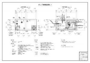 ポンプ室構造図