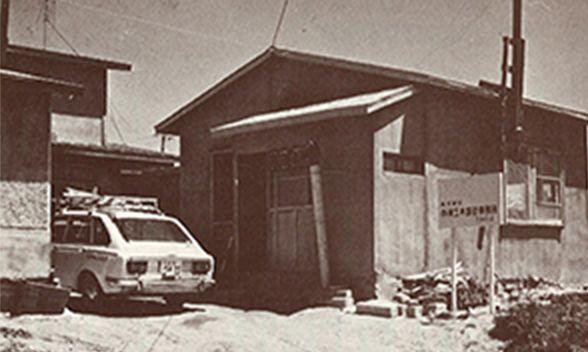 昭和44年当時の社屋
