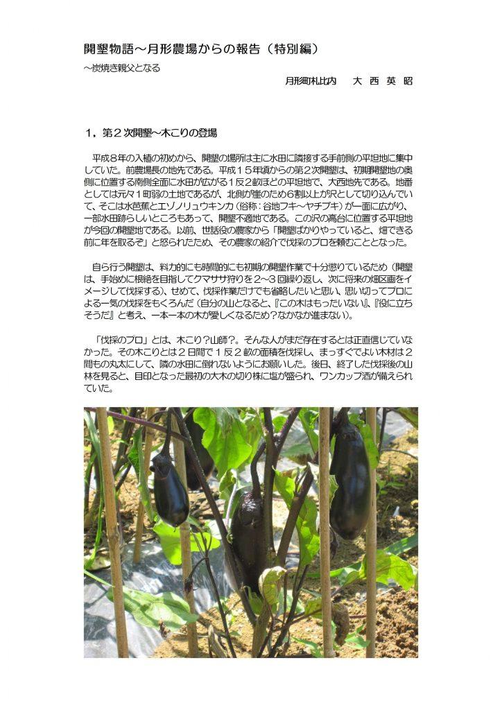 □開墾物語~特別編(H29.12)2-1