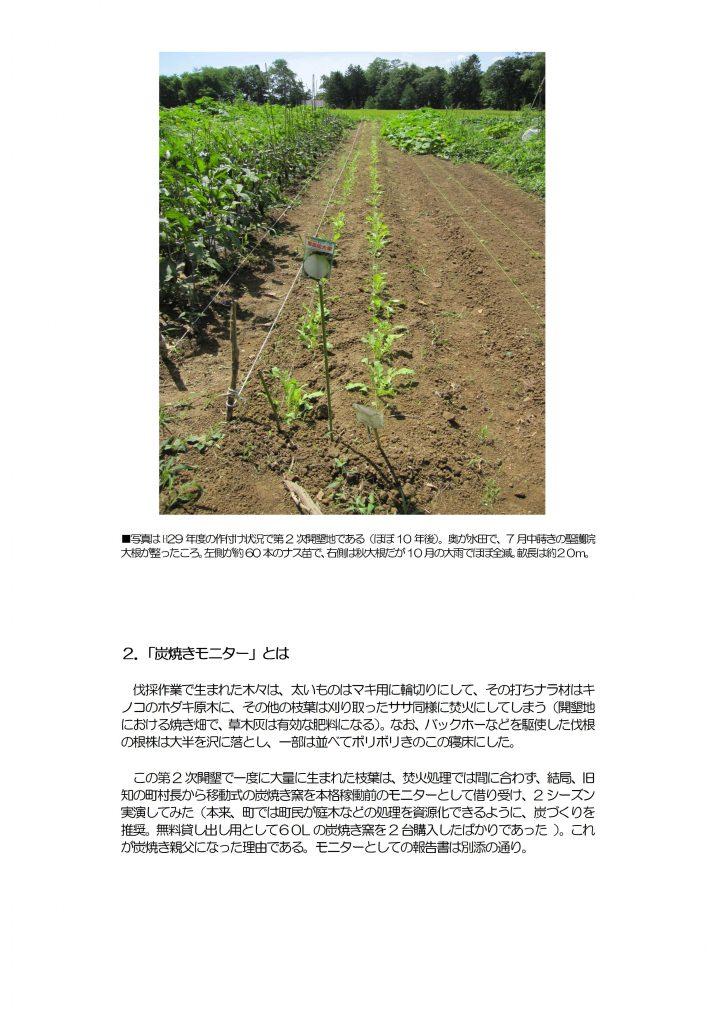 □開墾物語~特別編(H29.12)2-2